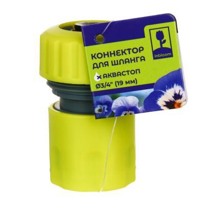 """160-031 INBLOOM Коннектор для шланга d3/4"""" с аквастопом 6х4,5х4,5"""