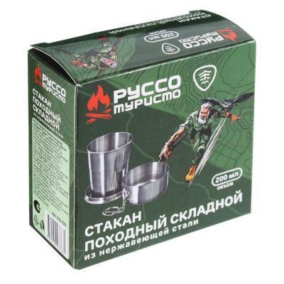 """333-223 Стакан походный складной ЧИНГИСХАН """"Турист"""", нержавеющая сталь,200мл"""