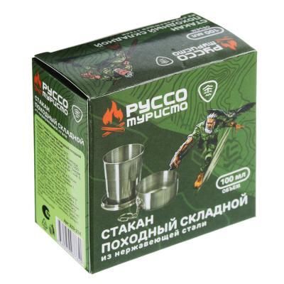 """333-224 ЧИНГИСХАН Стакан походный складной """"Турист"""", нерж.сталь, 100мл"""