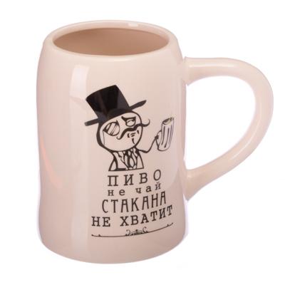 """806-594 Кружка пивная 0,5л, керамика, """"Пиво не чай!"""""""