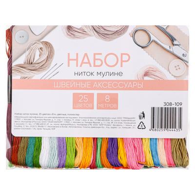 308-109 Набор ниток мулине, 25 цветов x 8м, цветные, полиэстер