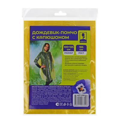 457-208 INBLOOM Дождевик-пончо ПЭ с капюшоном 20 мкм, 100х125см, 5 цветов