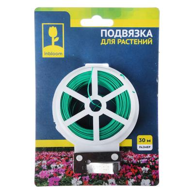 154-001 INBLOOM Подвязка для растений 30м, металл, полиэтилен 16х12х3