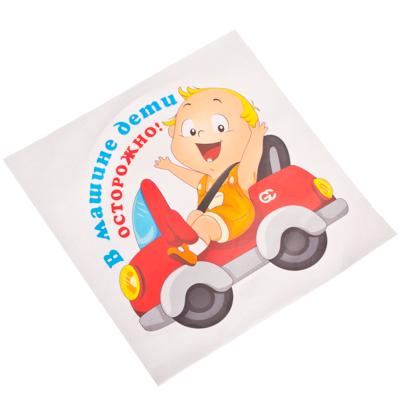 """776-023 Наклейка на автомобиль """"В машине дети"""" 14,7x14,4см, ПВХ, GC Design"""