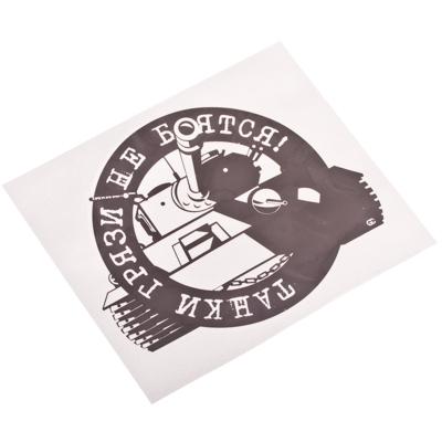 """776-026 Наклейка на автомобиль """"Танки грязи не боятся"""", 15x15см, ПВХ, GC Design"""