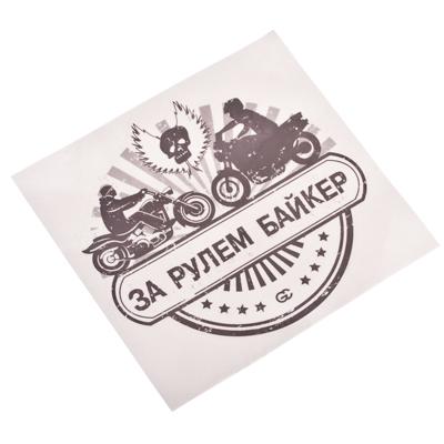 """776-031 Наклейка на автомобиль """"За рулем байкер"""" 14,4x14,6см, ПВХ, GC Design"""