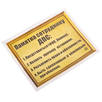 """776-032 Наклейка на автомобиль """"Памятка для ДПС"""" 15x12,1см, ПВХ, GC Design"""