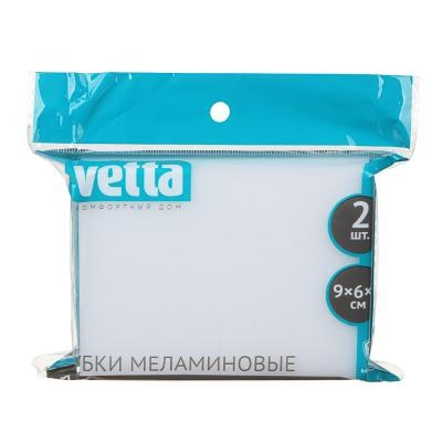 441-050 Набор губок для удаления пятен, меламин, 9х6х3 см, 2шт, VETTA