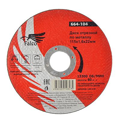 664-104 FALCO Диск отрезной по металлу 115х1,6х22мм