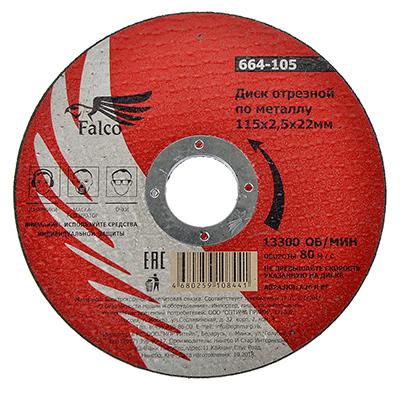664-105 FALCO Диск отрезной по металлу 115х2,5х22мм