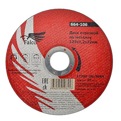 664-106 FALCO Диск отрезной по металлу 125х1,2х22мм