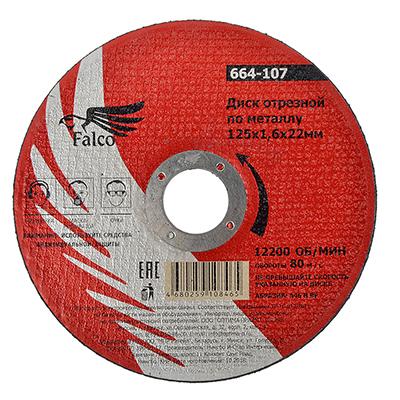 664-107 FALCO Диск отрезной по металлу 125х1,6х22мм
