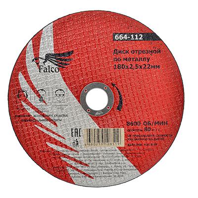 664-112 FALCO Диск отрезной по металлу 180х2,5х22мм