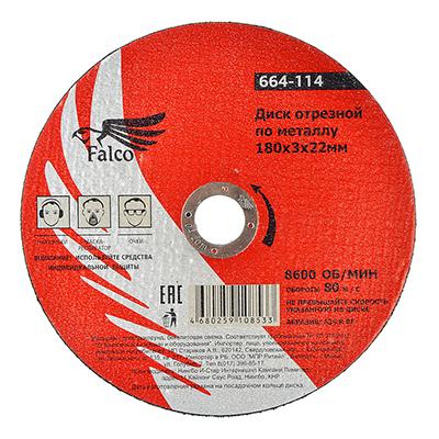 664-114 FALCO Диск отрезной по металлу 180х3х22мм