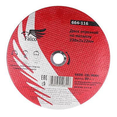 664-116 FALCO Диск отрезной по металлу 230х2х22мм