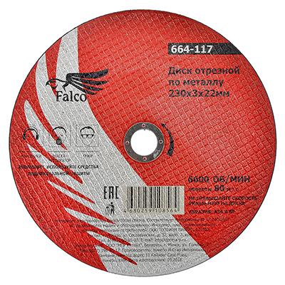 664-117 FALCO Диск отрезной по металлу 230х3х22мм