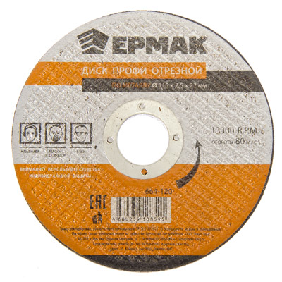 664-120 ЕРМАК Профи Диск отрезной по металлу 115х2,5х22мм
