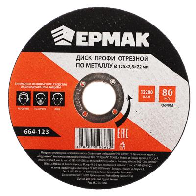 664-123 ЕРМАК Профи Диск отрезной по металлу 125х2,5х22мм