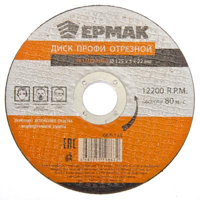664-124 ЕРМАК Профи Диск отрезной по металлу 125х3х22мм