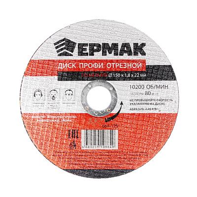 664-125 ЕРМАК Профи Диск отрезной по металлу 150х1,8х22мм