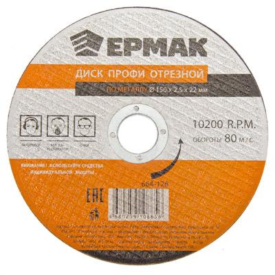 664-126 ЕРМАК Профи Диск отрезной по металлу 150х2,5х22мм