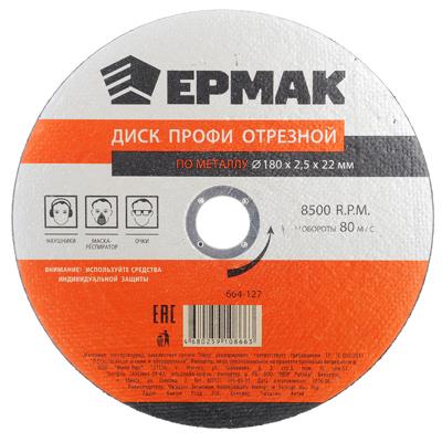 664-127 ЕРМАК Профи Диск отрезной по металлу 180х2,5х22мм
