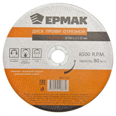 664-128 ЕРМАК Профи Диск отрезной по металлу 180х2х22мм