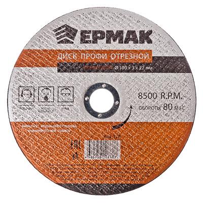 664-129 ЕРМАК Профи Диск отрезной по металлу 180х3х22мм