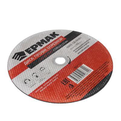664-131 ЕРМАК Профи Диск отрезной по металлу 230х2х22мм