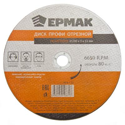 664-132 ЕРМАК Профи Диск отрезной по металлу 230х3х22мм