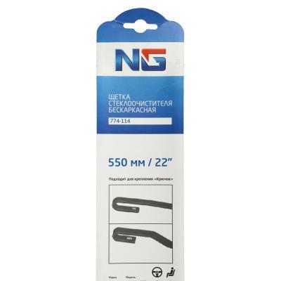 774-114 NEW GALAXY Щетка стеклоочистителя бескаркасная DRIVE 550мм/22''