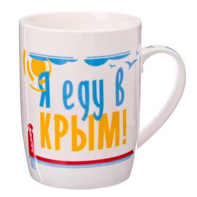 """806-816 Кружка NBC 350мл """"Я еду в Крым!"""""""