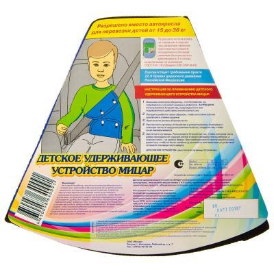 771-159 Детское удерживающее устройство Мицар