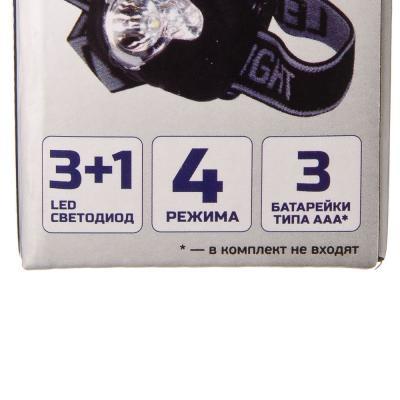 198-019 Фонарь налобный 3+1 LED, 4 режима, пластик, 5,54х3см, пит.3хААА