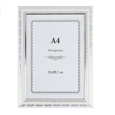 520-234 Фоторамка пластик, 21х29,7см, арт.23-05 (А-4)