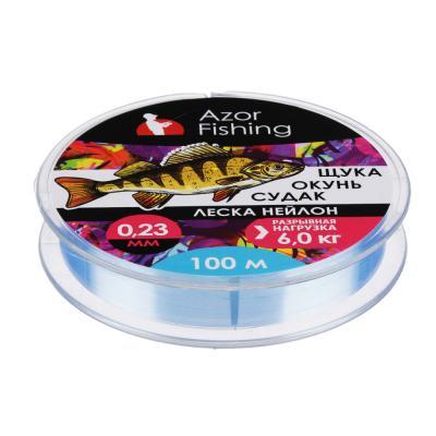 """144-003 AZOR FISHING Леска, нейлон, """"Окунь, Судак"""" 100м, 0,23мм, светло-голубая, разрывная нагрузка 6,0 кг"""