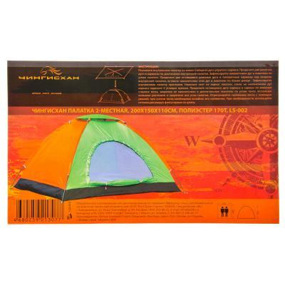 122-013 ЧИНГИСХАН Палатка 2-местная, 200х150х110см, нейлон 170T, дно оксфорд 210D