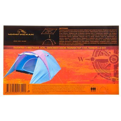 122-018 ЧИНГИСХАН Палатка 3-местная, 2сл., 200х200х135см, нейлон 170T, тамбур, LS-041