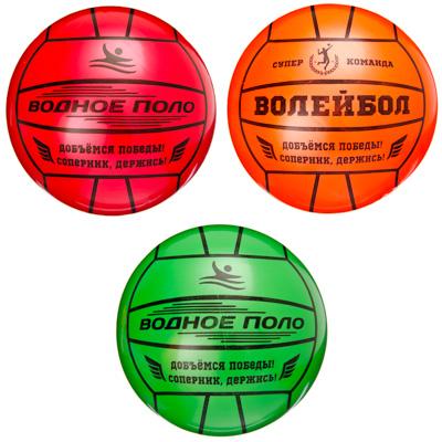 128-003 Мяч игровой универсальный водное поло, 22 см, 3 цвета, ПВХ, арт. FY281-3