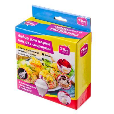884-185 Набор для варки яиц без скорлупы, пластик, 6шт + сепаратор для желтков