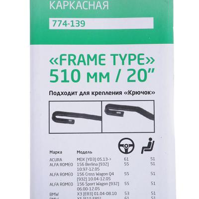"774-139 NEW GALAXY Щетка стеклоочистителя каркасная Frame Type 51см/20"""