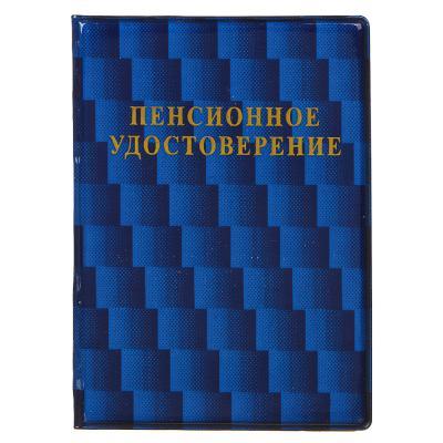 334-022 Обложка для пенсионного удостоверения 8,1х11,5см, ПВХ, 2 цвета, арт.P2015-20