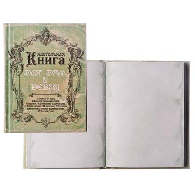 """524-063 Блокнот 120 л., А6, """"Книга для дам и девиц"""" в твердом переплете 14,5х11см"""