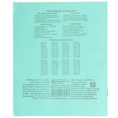 526-343 Тетрадь школьная 12 листов в клетку, зеленая обложка