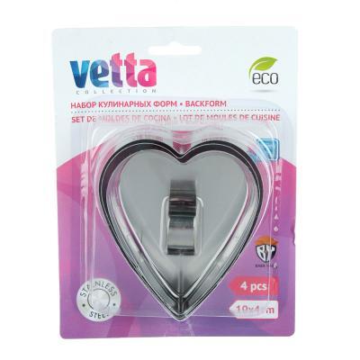 """865-018 VETTA Набор форм для приготовления салатов\десертов 4пр, 10х4см, """"Сердце"""" 10A3201"""