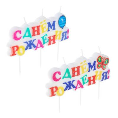 """437-231 Свеча для торта, парафин, 13х8см, Капитан Весельчак  """"С Днем Рождения"""""""