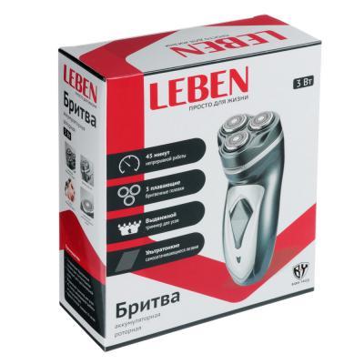 489-039 Бритва электрическая LEBEN с триммером для усов, 3 головки, роторная 3 Вт