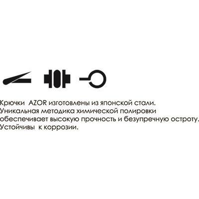 143-018 AZOR Набор крючков 10шт, тип Марусейго, #8, сталь