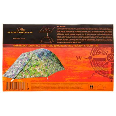 122-038 ЧИНГИСХАН Палатка 3-местная, 2сл., (100+200)х200х135см, нейлон 170T, HY-143
