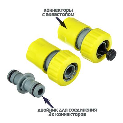"""167-039 Набор для полива: 2 коннектора d3/4"""", соединитель штуцерный, пластик, 21х13х4,5, INBLOOM"""